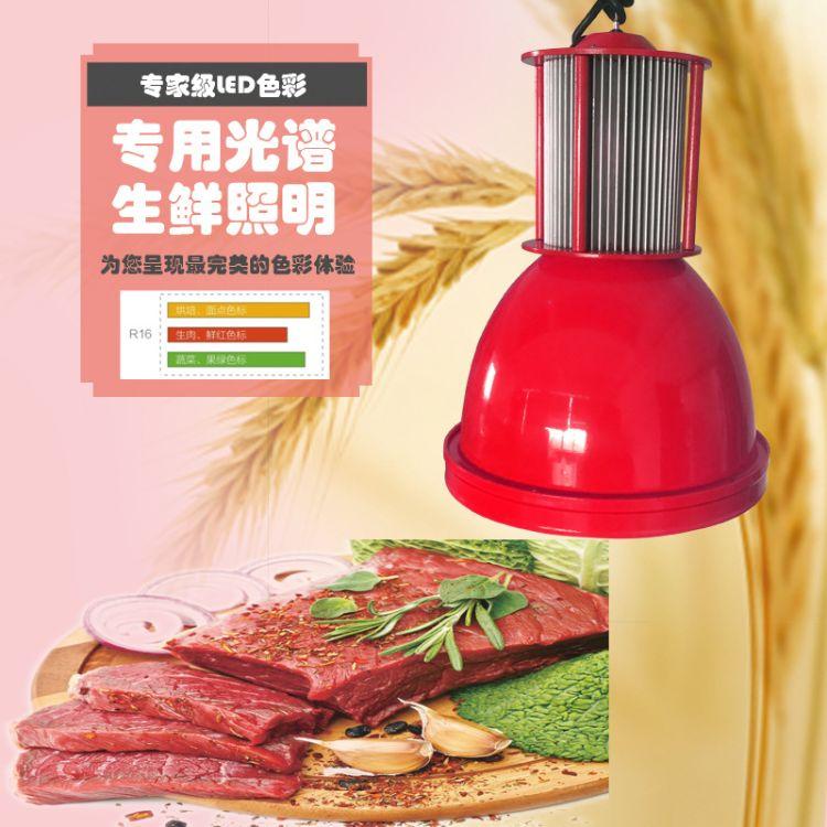 LED生鲜灯面包灯蔬果灯鲜肉灯锐高品牌灯珠超市灯大润发永辉用灯