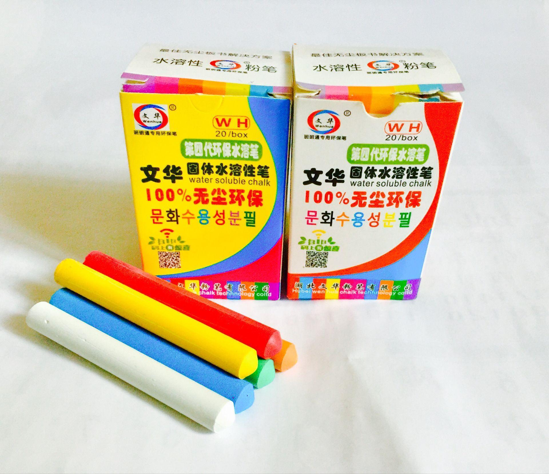 供应文华彩虹水溶性粉笔 油脂粉笔批发