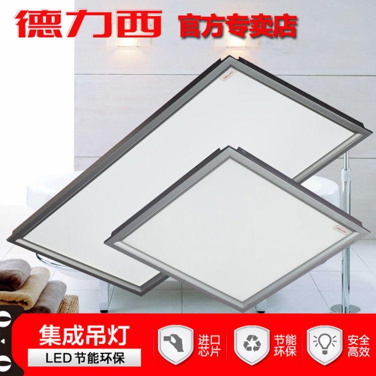 德力西LED集成吊顶灯 卫生间厨房集成吊顶厨卫 平板面板led灯