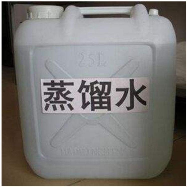 厂家直销 电瓶用蒸馏水 工业蒸馏水 量大从优