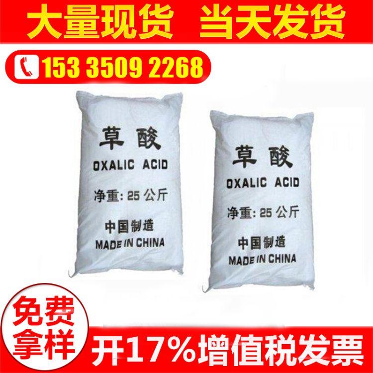 销售 高品质99.6%国标草酸 高纯度工业级清洗草酸 白色粉末草酸