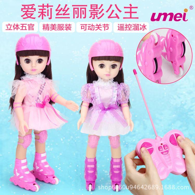 优美爱莉丝娃娃仿真时尚滑板车遥控小女孩早教玩具亲子互动5079