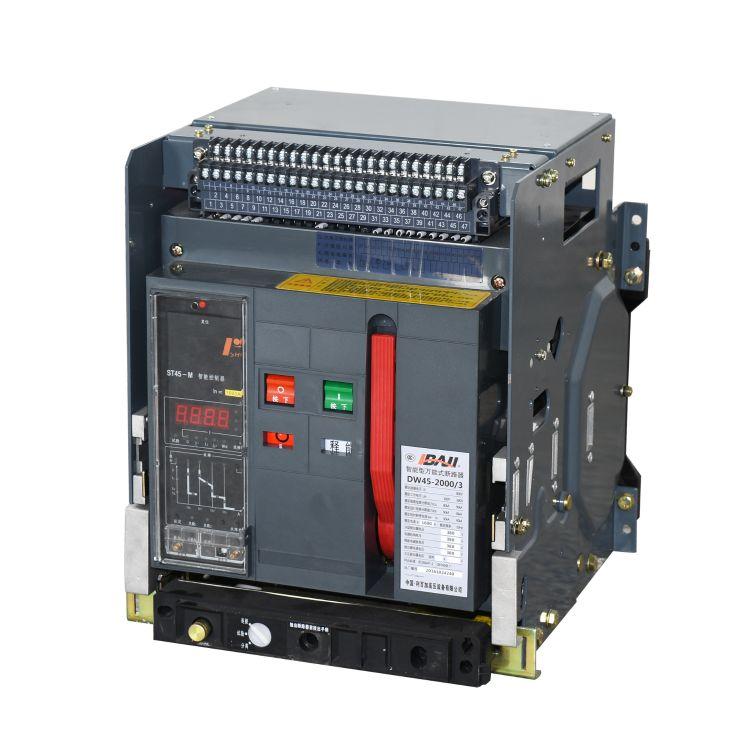 厂家直销DW45-2000智能型抽屉式断路器 框架式断路器
