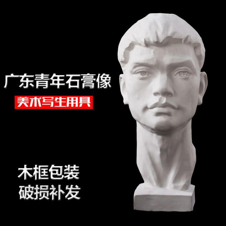 广东青年石膏头像 商业神美术教具用品静物人像写生素描绘画