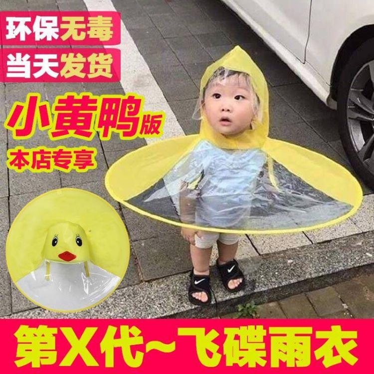 创意儿童动漫飞碟伞无柄雨伞帽子雨衣帽伞小黄鸭抖音同款斗篷斗笠