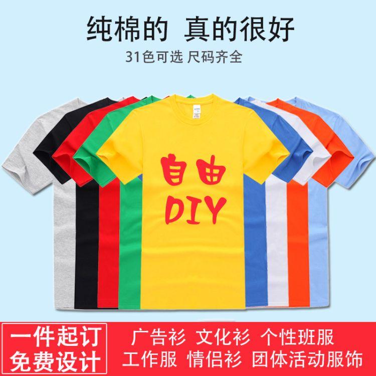 广告衫 圆领T恤 卡铭服饰 纯色圆领T恤 颜色多种可选 厂家定制 欢迎企业订购