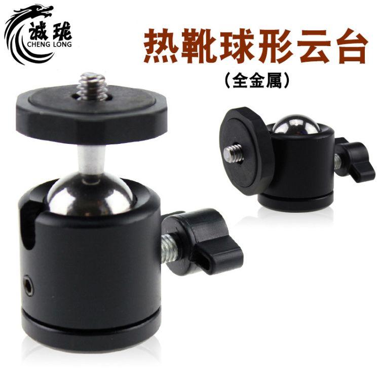 厂家直销 摄影灯器材配件 可旋转金属摄影摄像迷你球形云台