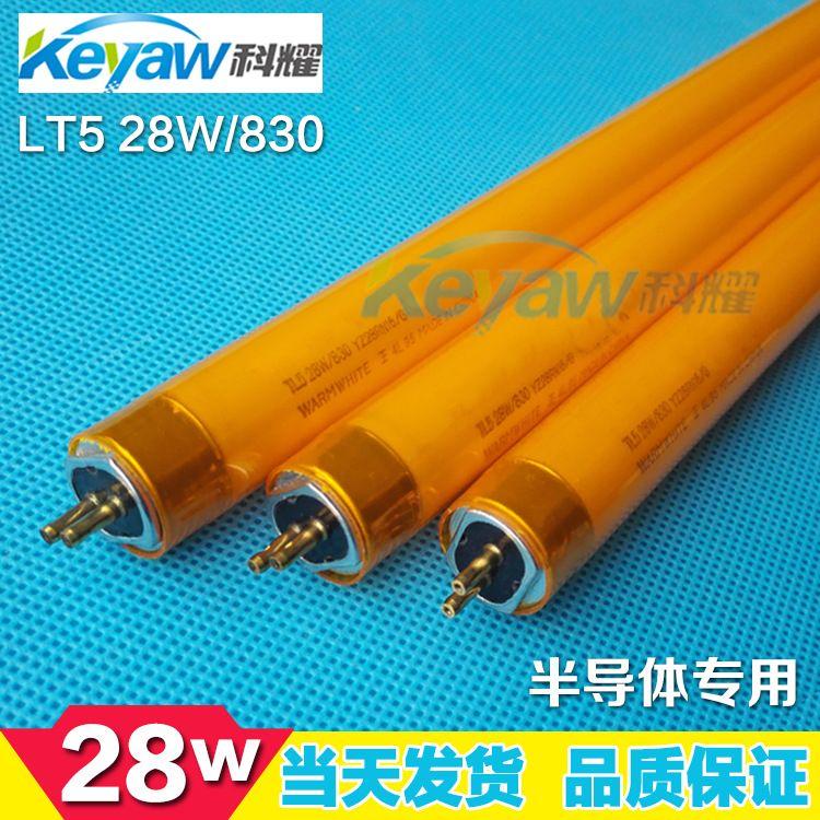 飞利浦t5灯管28w 抗UV防爆光无紫外线黄光灯管现货批发