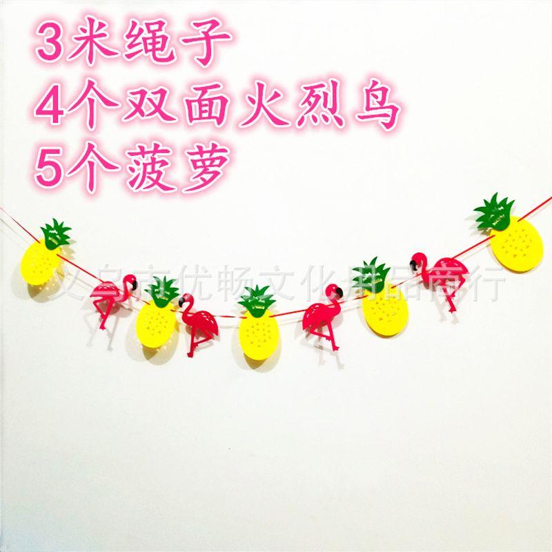 韩国 不织布 火烈鸟 风梨菠萝拉花 少女心 房间布置 毛毡布拉花条
