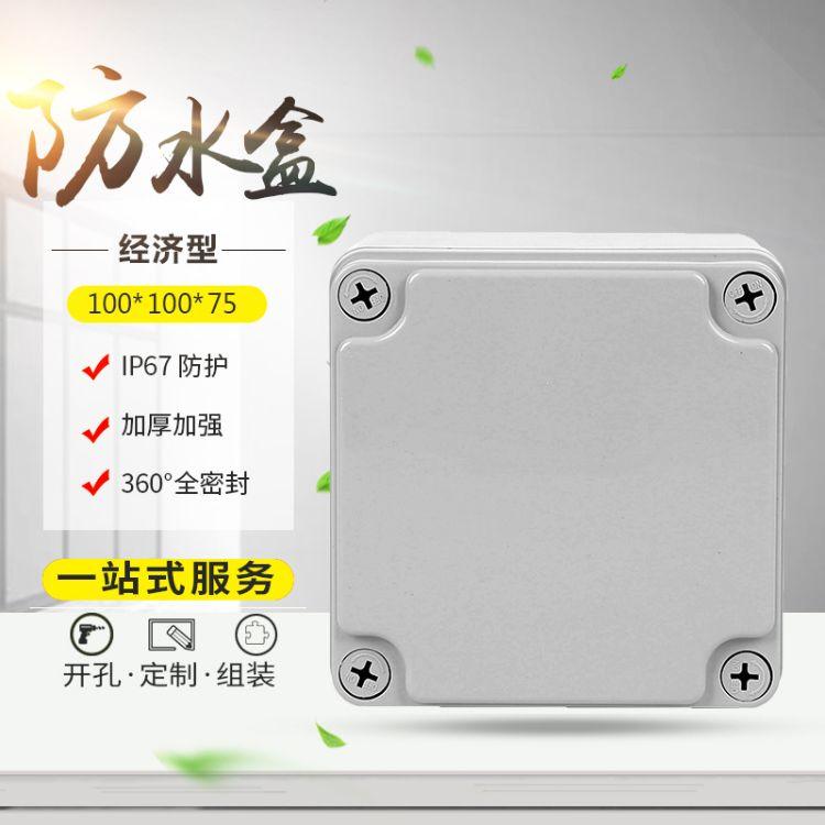 100*100*75塑料正方形电缆接线盒 防水防尘防潮明装接线盒ABS材质
