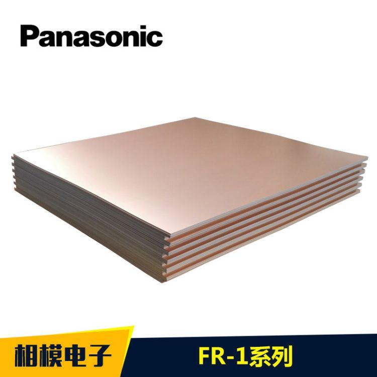 覆铜板松下CEM-3高导热照明灯条板R-1782单面板