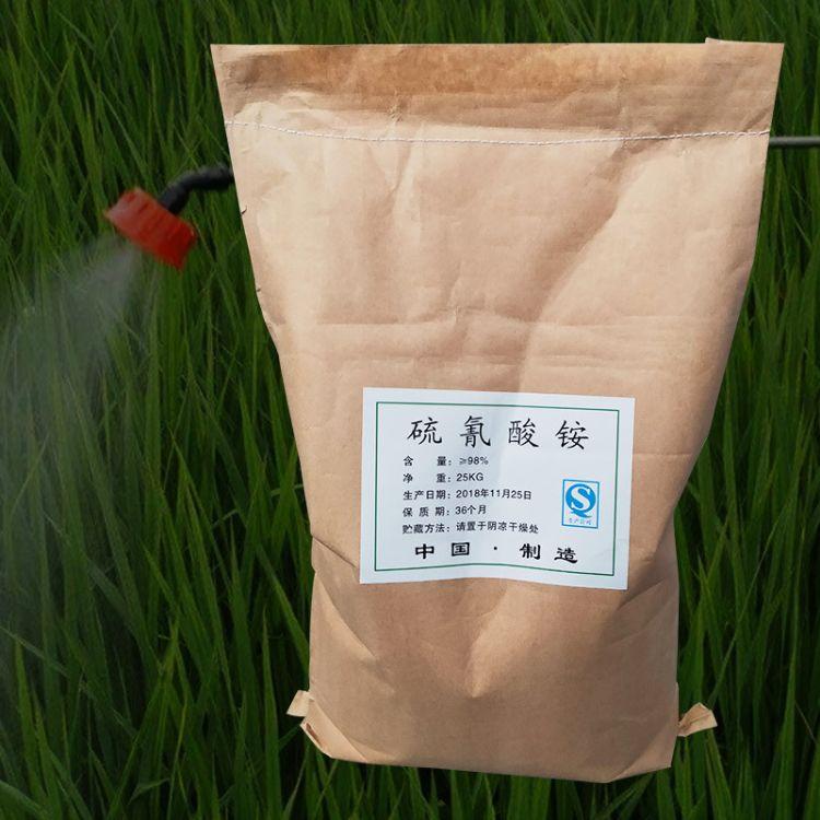 批发零售硫氰酸铵98%工业级国标硫氰酸铵现货销售质优价廉