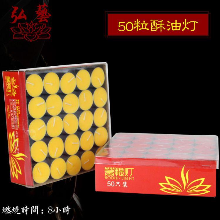 正品弘艺菩提灯50粒酥油灯植物蜡烛圆柱形黄色红色供佛灯进口原料
