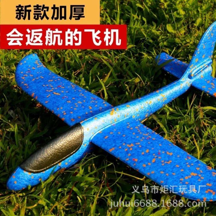 耐摔EPP手抛飞机 特技版回旋滑翔机 航空模型儿童户外亲子互动