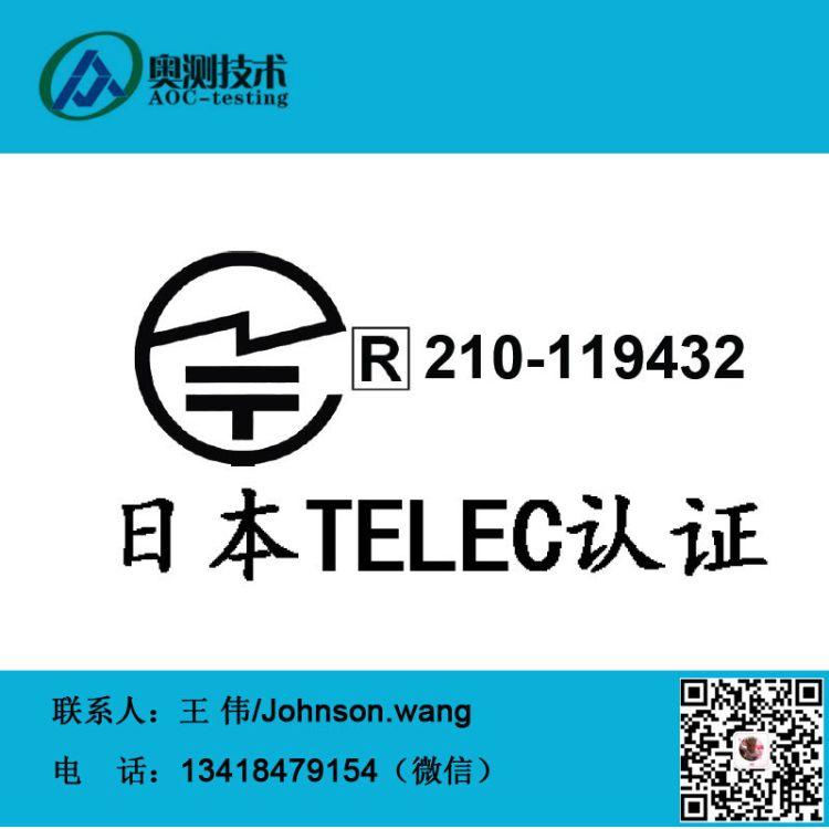 wifi对讲机Telec的流程是什么?_TELEC如何申请?