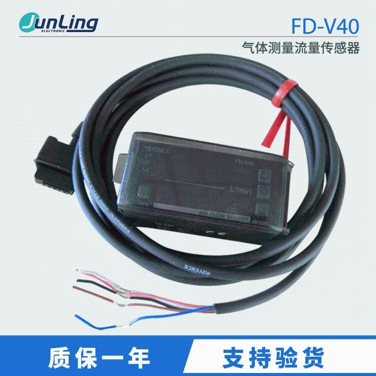 KEYENCE基恩士 FD-V40气体测量流量传感器 正品
