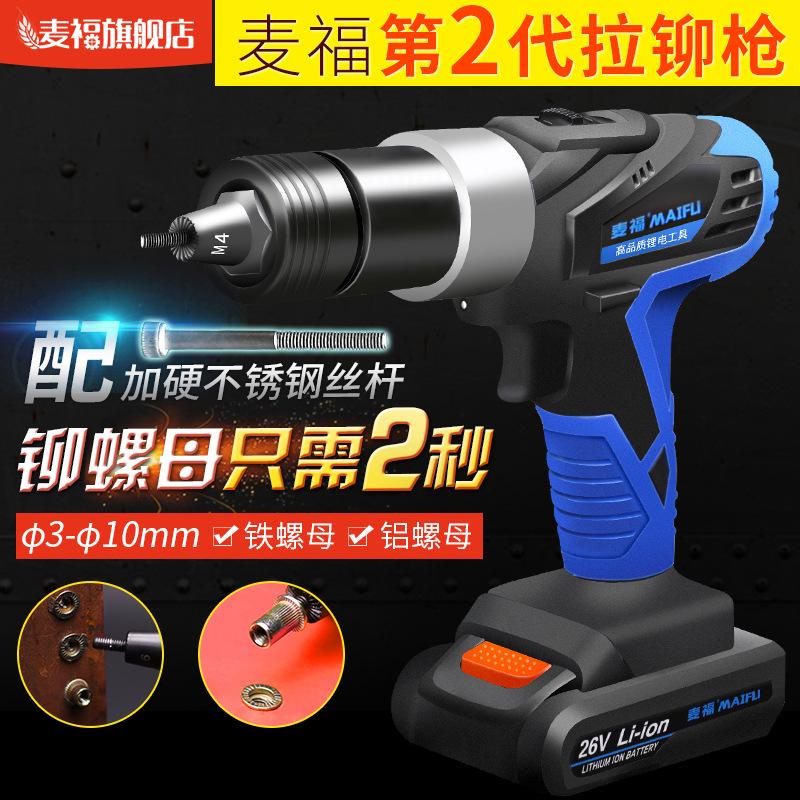 麦福锂电拉铆螺母枪电动拉钉枪铆钉枪铆螺母枪m6充电式拉姆枪工具