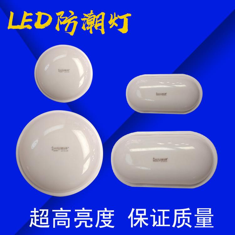 LED防潮小圆防潮灯工程壁灯小椭圆中圆中椭圆15w20w楼梯间电井