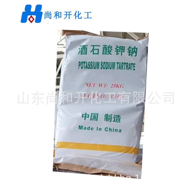 批发零售工业级电镀级酒石酸钾钠 含量99% 工业级酒石酸大量现货