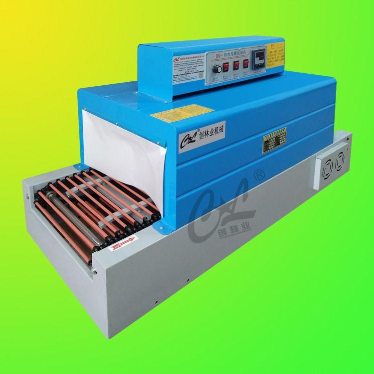 创林业牌 BS- 4020热收缩膜包装机 收缩机 热缩膜包装机 封膜机
