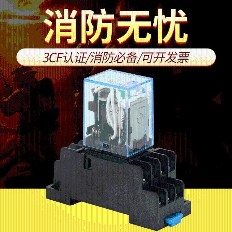 琦泽 小型电磁中间继电器 hh54P继电器