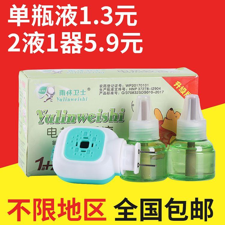 雨林衛士-二加一電熱蚊香液器套裝孕婦嬰兒無香無味型驅蚊水驅蚊液