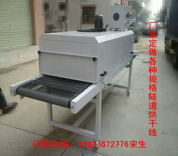非标定制 高温隧道炉 红外线烘炉 高温烤箱 隧道式热风干燥炉