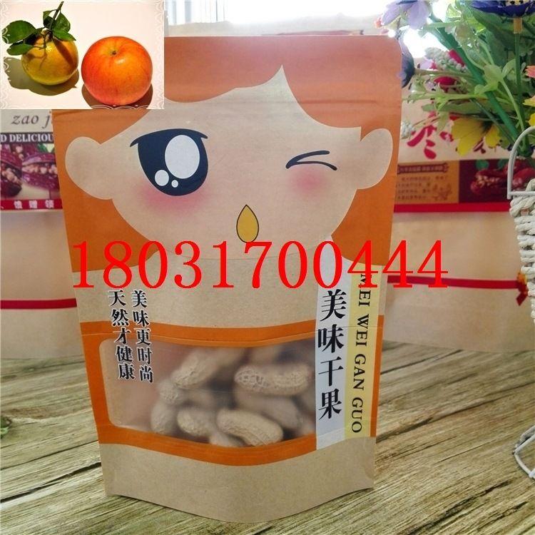 厂家直销牛皮纸袋开窗加厚食品自立自封袋干果红枣夹核桃包装袋