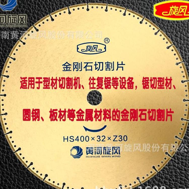 2018新品黄河旋风牌金刚石切割片直径400mm厂家直销热卖