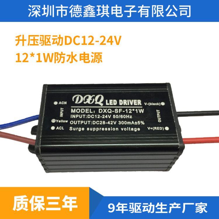 LED升压8-12X1W防水电源柜台灯地埋灯路灯dc-dc恒流外置驱动10*1W