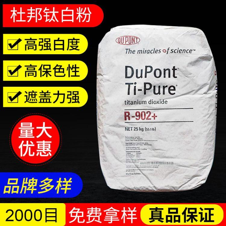 长期供应金红石型R902钛白粉 杜邦 油墨专用优良钛白粉