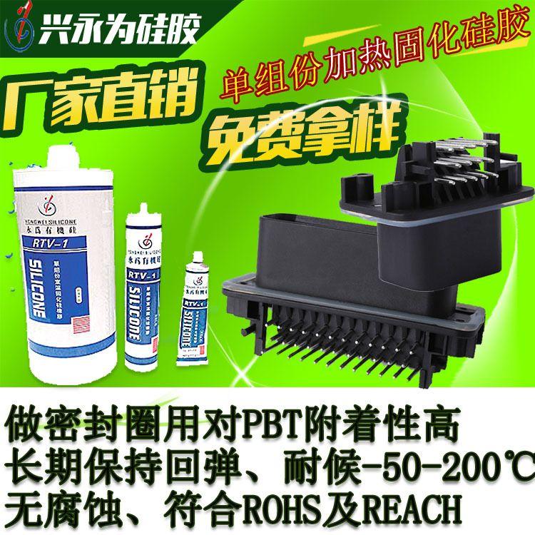 单组份加热固化硅胶 新能源汽车防水连接插头密封胶 兴永为硅胶