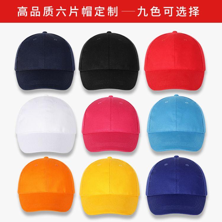 棒球帽定做印字-太阳帽鸭舌帽男女士广告遮阳帽子印字刺绣定制logo