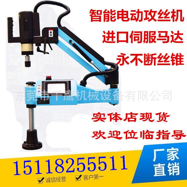 伺服智能电动攻牙机M3-M16 M6-M30电动攻牙机 悬臂式万象攻丝机