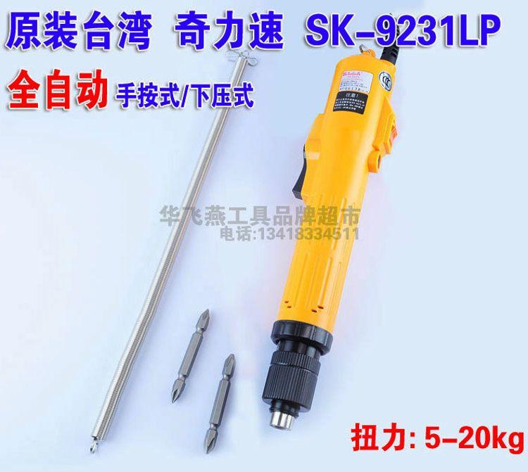 100%原装台湾奇力速SK-9231L电动螺丝批全自动停手按式下压式电批