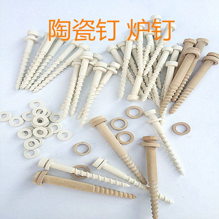 厂家直销 高温陶瓷钉 螺钉 刚玉 氧化铝扁带挂钉