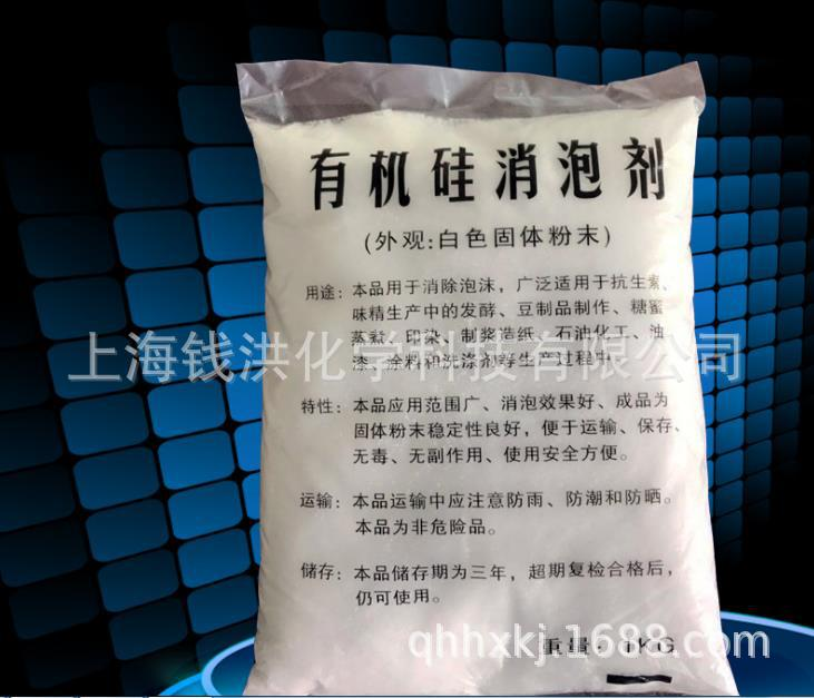 粉末消泡剂 钱洪化学 消泡粉、高效固体消泡剂、水处理消泡剂 消泡剂
