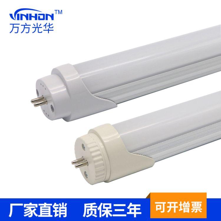 厂家货源t8分体灯管 t8转t5节能灯12v防水塑包铝16w2.4m灯管厂家
