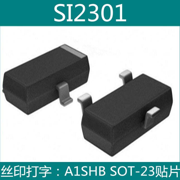 SI2301 2301 丝印打字:A1SHB SOT-23贴片 MOS场效应管 全新现货