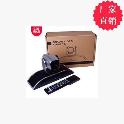 USB视频高清会议摄像机广角摄像头会议视讯系统厂家直销会议系统