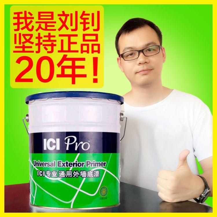 A821多乐士ICI专业通用外墙底漆价格 多乐士广东省总代理 广州当天发货 外墙涂料价格