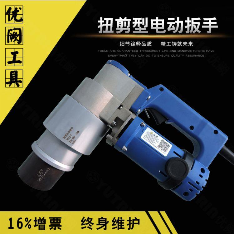 YuTrin/优阙电动扭剪扳手 钢结构扭剪型梅花螺栓套筒扭剪枪