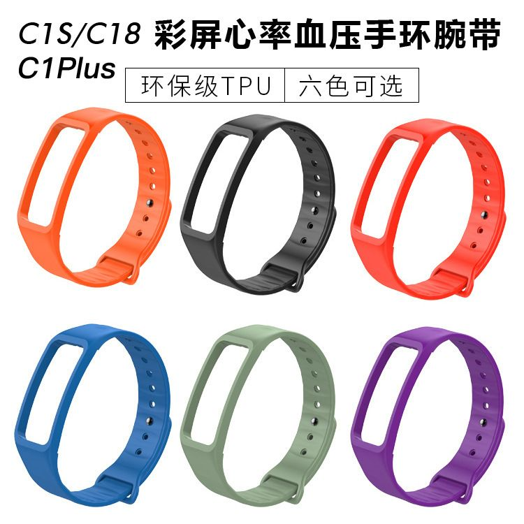 C1S智能手环表带c18男女彩色表带c1plus黑色紫色彩色替换硅胶腕带