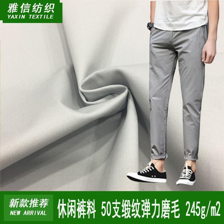 时尚裤子面料 A1005 全棉50支贡缎弹力碳素磨毛