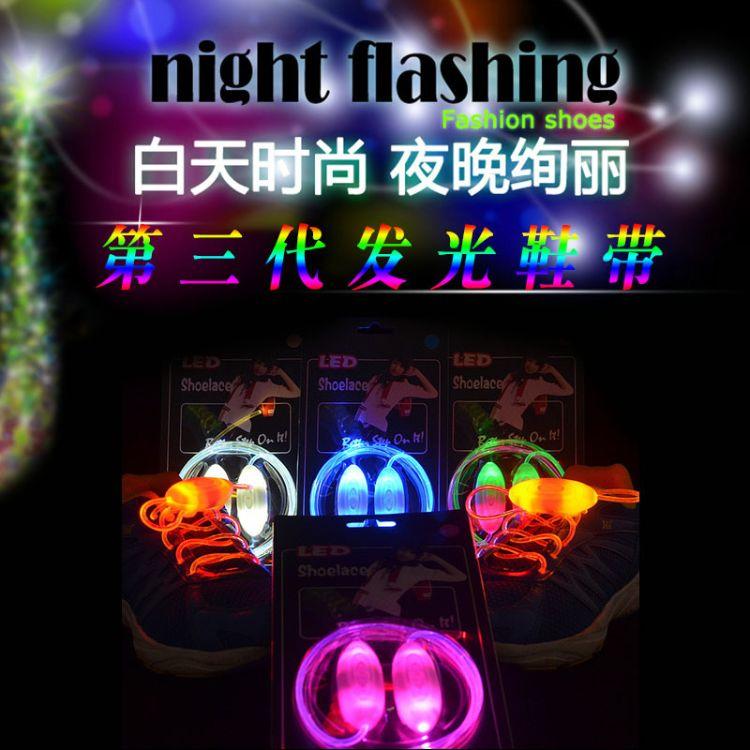 厂家直供三代led发光鞋带 跑步运动街舞溜冰led七彩夜光带批发