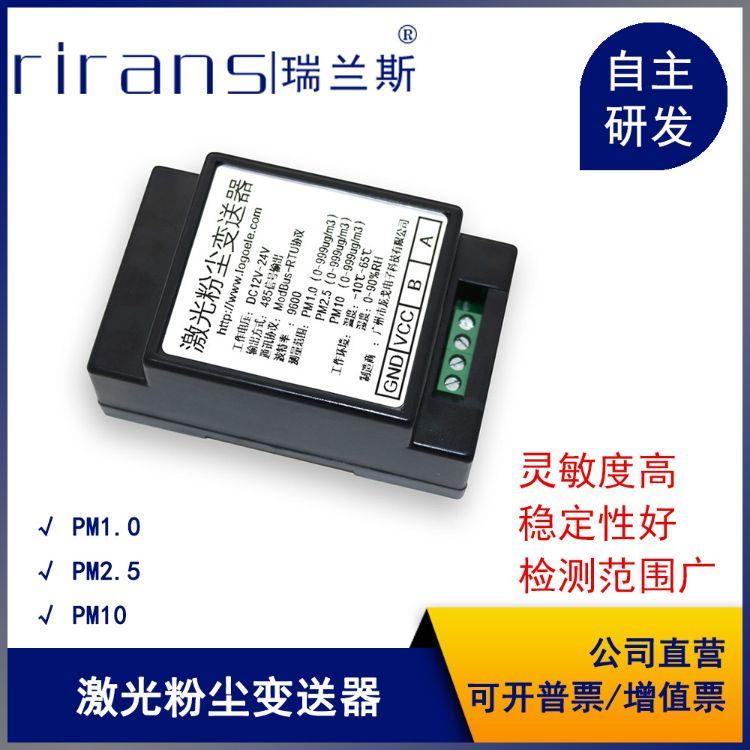 激光粉尘传感器模块 RS485输出PM2.5 PM10变送器灰尘颗粒厂家直销