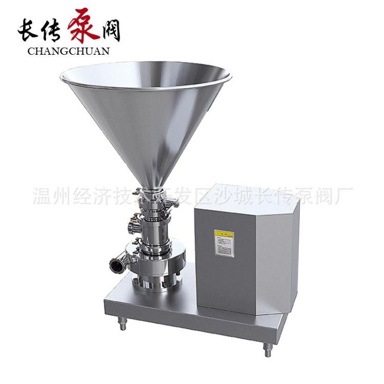 不锈钢混合泵厂家直销自动节能混合泵 料液混合机 卫生泵
