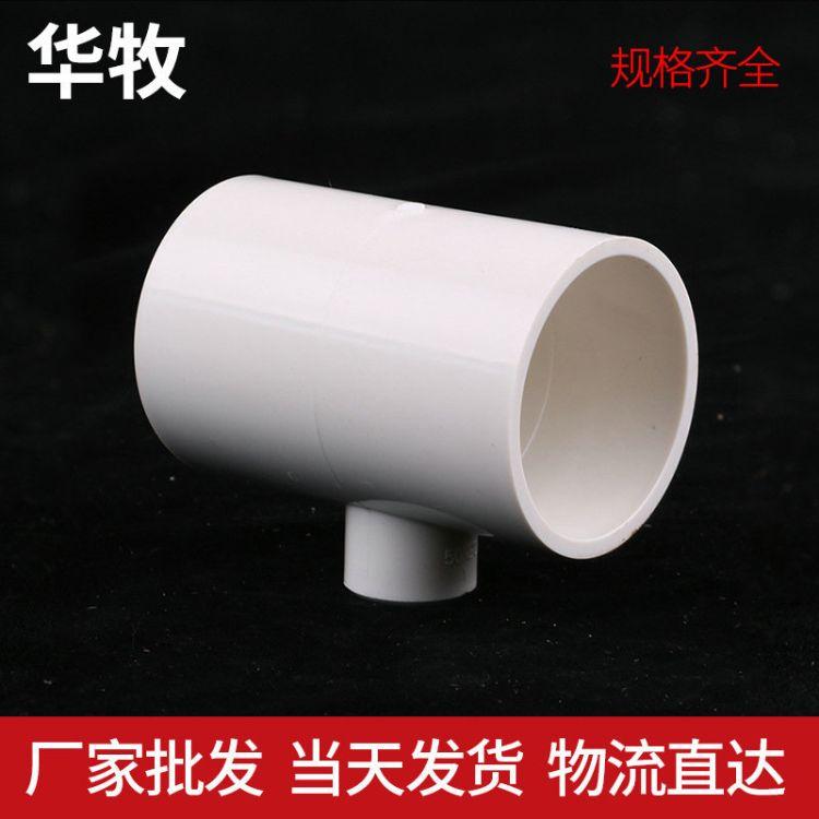 华牧 PVC白色给水管异径三通 PVC异径三通批发