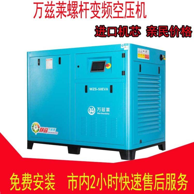 万兹莱永磁变频空压机WZS-100AVF/EVA 螺杆式 静音