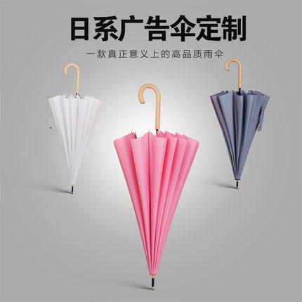 16骨长柄日系广告伞 图案伞  半自动礼品伞  定制可印logo